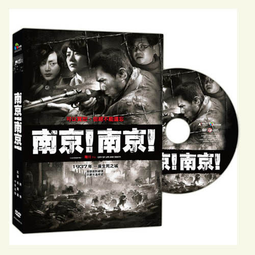 南京!南京! DVD  (購潮8)