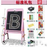 雙面磁性小黑板支架式家用可升降白板畫畫寫字板  LX  【四月特賣】