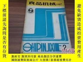 二手書博民逛書店《食品機械》1987年第2期罕見16開Y203467 雜誌社 雜