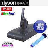 Anewpow/新銳動能/Dyson 戴森 V8 可用 大容量3000mAh 鋰 電池 40分鐘/送濾網/一年保固/建軍電器