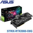 【免運費-限量】ASUS 華碩 STRIX-RTX2080-O8G-GAMING 顯示卡 RTX 2080 超頻版
