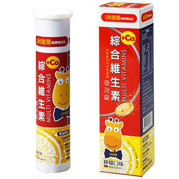 【小兒利撒爾】健康補給站 綜合維生素加鈣發泡錠-檸檬口味 (20錠/盒)