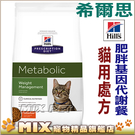 ◆MIX米克斯◆代購美國希爾思Hills. 貓用處方 肥胖基因代謝餐體重管理配方 1.5KG