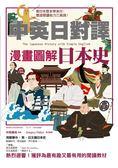 (二手書)中英日對譯 漫畫圖解日本史
