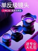 廣角鏡頭碩圖廣角手機鏡頭通用單反外置高清變焦微距魚眼三合一套裝蘋果相機 玩趣3C
