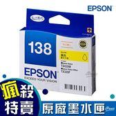 EPSON 138 黃色墨水匣 C13T138450 黃色 原廠墨水匣 原裝墨水匣 墨水匣 印表機墨水匣