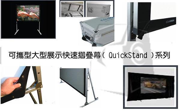 【名展影音/台北館】180寸布幕 4:3億立 Elite Screens -Q180V1劇院雪白布幕 可攜型大型展示快速摺疊