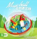 玩具反鬥城益智魔力迷宮球闖關遊戲樂園智力探索兒童玩具52817(聖誕新品)