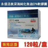 永信活泉深海純化魚油EPA軟膠囊 120粒/盒 魚油 EPA DHA 元氣健康館