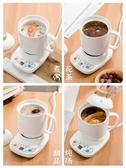 養生杯小電燉杯 陶瓷迷你辦公室小型煮粥全自動加熱水杯宿舍燉鍋