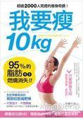 我要瘦10kg:95%的脂肪完全燃燒消失!日本減肥名醫教你最有效的「背部拉筋減肥