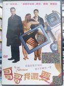 挖寶二手片-Y54-061-正版DVD-電影【哥哥我還要】-布蘭登費爾 克里斯克萊 千卓威斯特