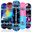 四輪滑板初學者兒童成年男孩女生青少年劃板成人專業板雙翹滑板車 樂活生活館