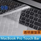 【妃航】MacBook Pro Touch 13/15 A1706/A1707/A2159 超薄/透明 保護膜/鍵盤膜