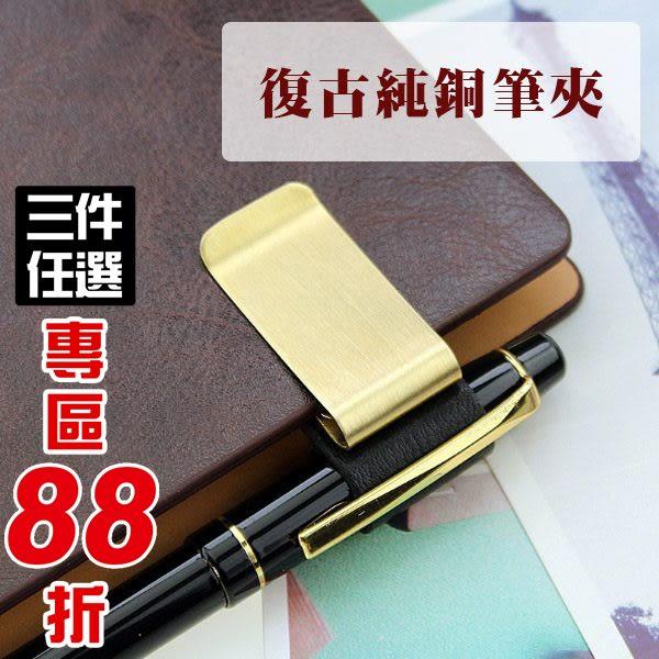 黃銅 筆夾 票據夾 鈔票夾【辦公任選3件88折】Traveler's Notebook 手工 複古(V50-1716)