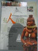 【書寶二手書T5/地理_XEQ】有人在嗎?:與世界彼端的30個民族做朋友_李啟端