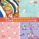 【外布套】兒童/乳膠床墊/記憶/薄床墊專用外布套【C1】70X130公分 - 100%精梳棉-訂作-溫馨時刻1/3