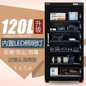 防潮箱 愛科萊120L單反相機防潮箱 攝影器材大號電子鏡頭干燥箱多省吸濕 乾燥 WJ解憂