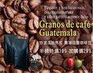 【半磅莊園咖啡豆-加價購$299】