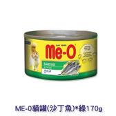 ME-0貓罐(沙丁魚)_綠170g【0216零食團購】8850477003538