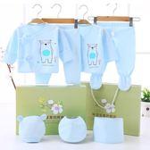 新生兒禮盒嬰兒衣服套裝純棉0-3個月6秋冬夏季初生剛出生寶寶用品 森活雜貨