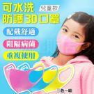 立體剪裁 兒童 防霾口罩 超彈性 3片1組