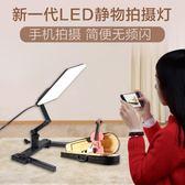 LED攝影燈攝像補光燈拍照柔光燈小型靜物拍攝常亮打光燈YDL