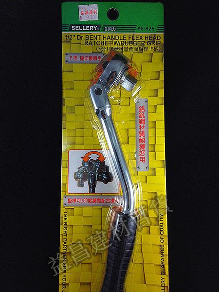 【台北益昌】舍樂力 SELLERY 98-825 專業級 搖頭 180度 棘輪 四分 套筒 板手 扳手