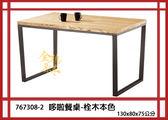 【全德原木】767308-2  哆啦餐桌-栓木本色  北歐風-工業風-鄉村風