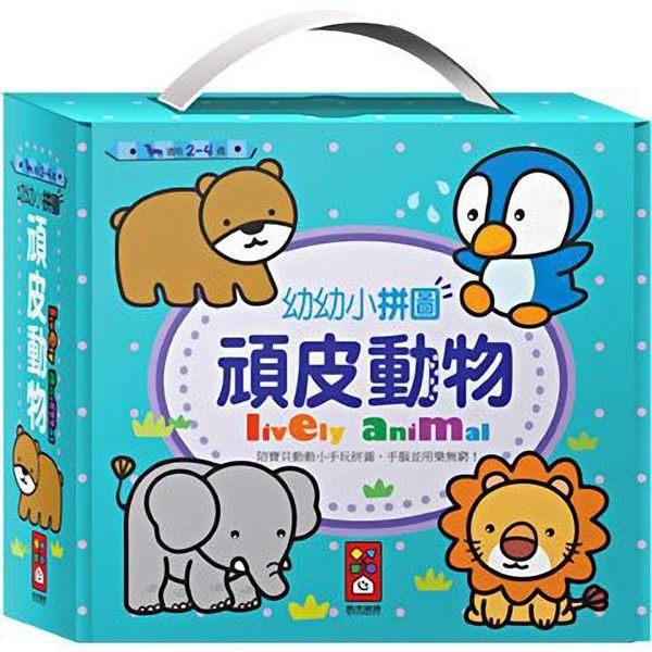 台灣製造/頑皮動物-幼幼小拼圖 (風車圖書)/益智玩具/ EMMA商城
