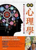 圖解心理學(二版)