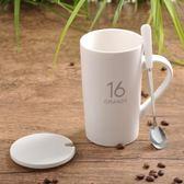 創意陶瓷杯子大容量水杯馬克杯簡約情侶杯帶蓋勺咖啡杯牛奶杯  莉卡嚴選