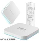 【安博盒子】UBOX8 X10 PRO MAX 智慧電視盒