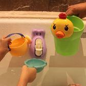 兒童浴室洗澡寶寶戲水玩具花灑男孩女孩嬰兒小黃鴨洗頭杯沙灘玩具【全館免運八五折】
