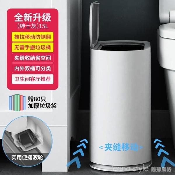 垃圾桶廁所衛生間帶蓋家用客廳創意夾縫圾垃有蓋馬桶紙簍洗手間窄 新品全館85折 YTL