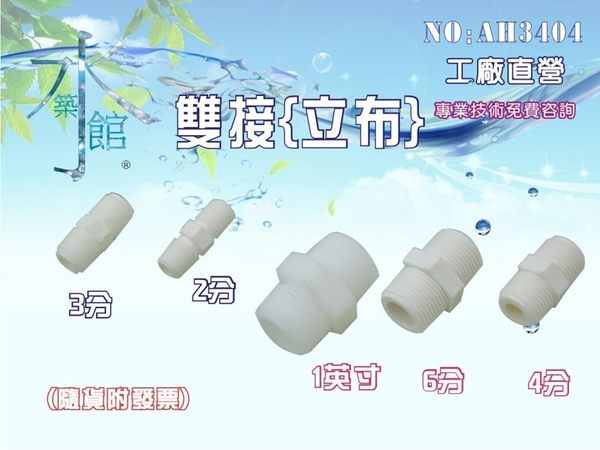 【水築館淨水】2/3/4/6分/1英吋濾組雙接.淨水器.濾水器.RO純水機.飲水機(貨號AH3404)
