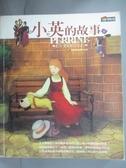 【書寶二手書T1/兒童文學_KME】小英的故事(下)_齊威國際多媒體