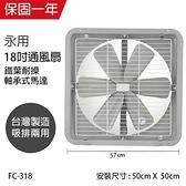 【南紡購物中心】【永用牌】MIT 台灣製造18吋耐用馬達吸排風扇(鐵葉) FC-318(雙向排風)