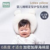 嬰兒定型枕防偏頭寶寶頭型新生兒偏頭枕頭透氣0-1歲透氣 衣櫥秘密