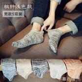 襪子男士純棉短襪低筒短筒棉襪船襪男吸汗條紋隱形襪薄款男襪 千惠衣屋