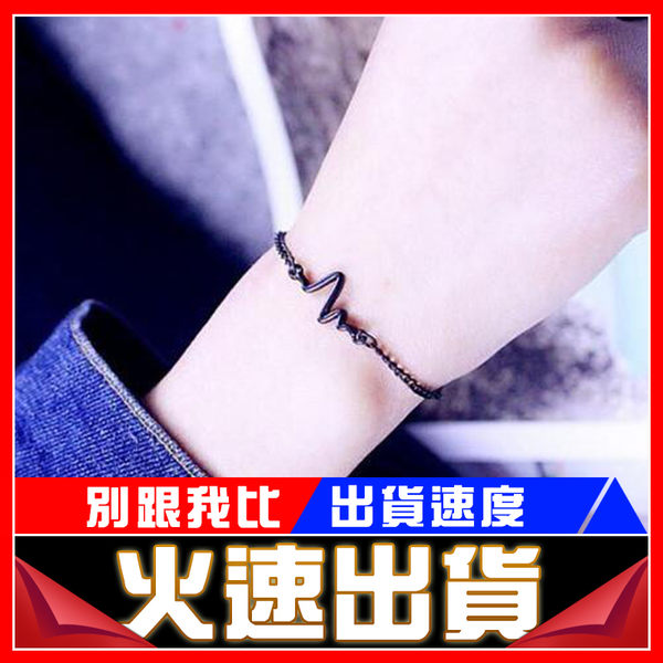 [24H 現貨快出] 手鍊 情侶 歐美 復古 街頭 風格 潮流 鍊條 心電圖 男女 創意 手鏈 手環 送禮