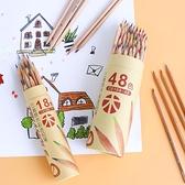 48色 油性彩鉛水溶性彩色鉛筆繪畫套裝【聚寶屋】