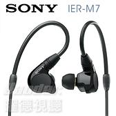 【曜德 送收納盒】SONY IER-M7 入耳式監聽耳機 可拆換導線