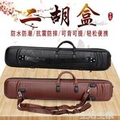 鱷魚紋二胡盒子高檔拼皮二胡琴盒專業箱包帶濕度計可背可提配件 生活主義