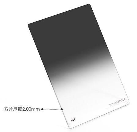 呈現攝影-H&Y GND 漸層玻璃減光鏡 ND9 100X125 漸層鏡 德國鏡片無色偏 抗水防油漬 雙面鍍膜 Z-Pro
