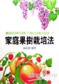 家庭果樹栽培法