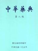 中華藥典第八版-精裝