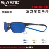 【A Shop】Slastik Harrier 活力摩登 耐衝擊 防紫外線 太陽眼鏡