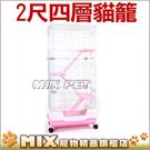 ◆MIX米克斯◆2尺4層三門多功能貓籠C...