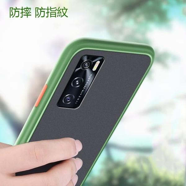Vivo V20 SE 手機殼 半透明 防摔全包邊 硬殼 磨砂殼 保護殼 ins風